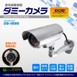 本物志向の防犯ダミーカメラ ダミーカメラ ボックス型 (OS-169S) シルバー 赤外線 暗視タイプ