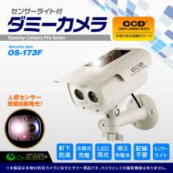 防犯カメラや防犯プレートと併用で効果UP ダミーカメラ 人感検知 ソーラー バッテリー付 (OS-173F) アイボリー LEDライトが自動で発光 人感センサー  軒下防滴
