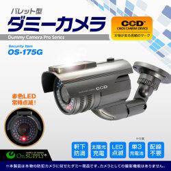 防犯カメラや防犯プレートと併用で効果UP ダミーカメラ ソーラー バッテリー付 バレット型 (OS-175G) ガンメタ 赤色LEDが常時点滅 赤外線  軒下防滴