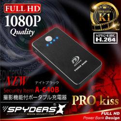 充電器型カメラ ポータブルバッテリー スパイカメラ スパイダーズX (A-640B) ナイトブラック