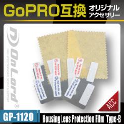 GoPro(ゴープロ)互換 オリジナルアクセサリーシリーズ オンロード『ハウジングレンズ保護フィルム Type-B』(GP-1120)