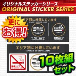 ステッカー 「加熱式たばこエリア」 電子タバコ アイコス OS-424