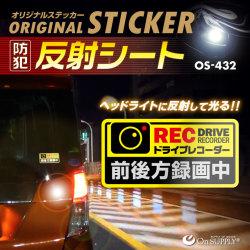 オンサプライ(On SUPPLY) 防犯 反射シート 「ドライブレコーダー 前後方録画中」 煽り運転抑止 OS-432