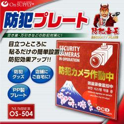 防犯プレート 防犯看板 「防犯カメラ作動中」 多言語対応 (OS-504)