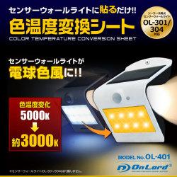 センサーウォールライト OL-301/304対応 色温度変換シート (OL-401)