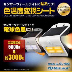 センサーウォールライト OL-303対応 色温度変換シート (OL-402)