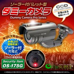 防犯カメラや防犯プレートと併用で効果UP ダミーカメラ ソーラーバッテリー付バレット型 (OS-175G) ガンメタ 赤色LEDが常時点滅 赤外線 防雨タイプ