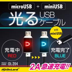 光るUSB充電ケーブル1m (OL-204)