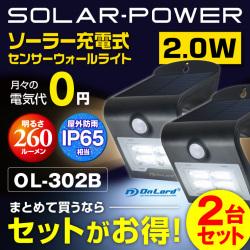 (お得な2台セット)センサーライト ソーラーライト ウォールライト LED 屋外 防水 防塵 (OL-302B)