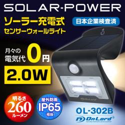 センサーライト ソーラーライト LEDセンサーウォールライト 屋外 オンロード(OL-302B)