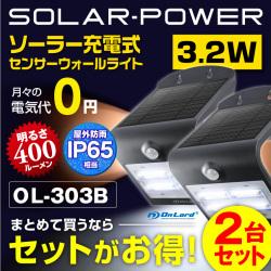 (お得な2台セット)センサーライト ソーラーライト ウォールライト LED 屋外 防水 防塵 (OL-303B)
