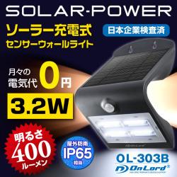 ソーラー充電式センサーウォールライト ブラック (OL-303B)