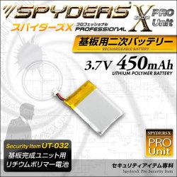 小型カメラ 基板完成ユニット用バッテリー リチウムポリマー電池 3.7V 450mAh (UT-032)