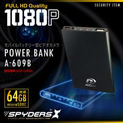 充電器型カメラ モバイルバッテリー 小型カメラ スパイダーズX (A-609B) マットブラック スパイカメラ 1080P 64GB対応