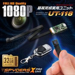 基板完成実用ユニット スパイカメラ スパイダーズX PRO (UT-118)