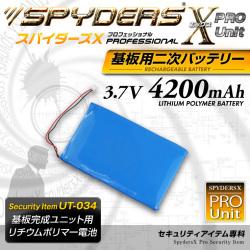 小型カメラ 基板完成ユニット用二次バッテリー リチウムポリマー電池 3.7V 4200mAh (UT-034)