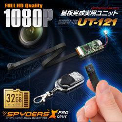 スパイダーズX PRO 小型カメラ 基板完成実用ユニット 防犯カメラ 1080P マルチ給電 スパイカメラ UT-121