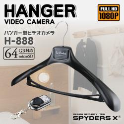 スパイダーズX 小型カメラ ハンガー型カメラ H-888