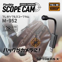 スパイダーズX 小型カメラ フレキシブルスコープ バッグ用 防犯カメラ 1080P 128GB対応 スパイカメラ M-952