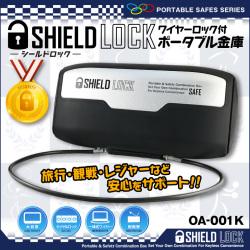 防犯 ワイヤーロック付ポータブル金庫 シールドロック ブラック 衝撃吸収 OA-001K