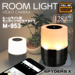 テーブルライト型カメラ M-953