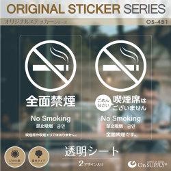 オンサプライ(On SUPPLY) 禁煙 分煙 受動喫煙防止対策 ステッカー 透明 多言語対応 全面禁煙 OS-451 (ゆうパケット対応)