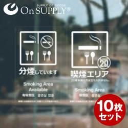 オンサプライ(On SUPPLY) 禁煙 分煙 受動喫煙防止対策 ステッカー 透明 多言語対応 分煙エリア OS-453  10枚組セット (ゆうパケット対応)