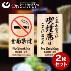 オンサプライ(On SUPPLY) 禁煙 分煙 受動喫煙防止対策 ステッカー 木目調 多言語対応 全面禁煙 OS-455 2枚組セット (ゆうパケット対応)