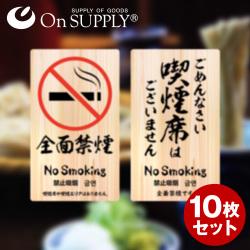 オンサプライ(On SUPPLY) 禁煙 分煙 受動喫煙防止対策 ステッカー 木目調 多言語対応 全面禁煙 OS-455 10枚組セット (ゆうパケット対応)