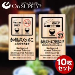 オンサプライ(On SUPPLY) 禁煙 分煙 受動喫煙防止対策 ステッカー 木目調 多言語対応 加熱式たばこ OS-458 10枚組セット (ゆうパケット対応)