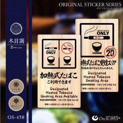 オンサプライ(On SUPPLY) 禁煙 分煙 受動喫煙防止対策 ステッカー 木目調 多言語対応 加熱式たばこ OS-458 (ゆうパケット対応)