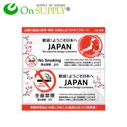 オンサプライ(On SUPPLY) 禁煙 受動喫煙防止対策 ステッカー 多言語 外国人対応 JAPAN 横型 OS-460 (ゆうパケット対応)