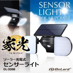 オンロード(OnLord) ソーラー充電式 センサーライト 家光 LED 可動式パネル 自動発光 防水 OL-335B
