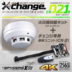 スパイダーズX change 4K 小型カメラ 自作キット 火災報知器 ホワイト 防犯カメラ スパイカメラ CK-021B