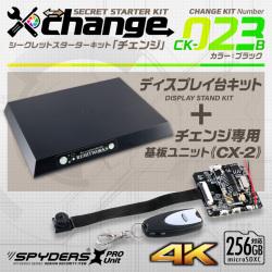 スパイダーズX change 4K 小型カメラ 自作キット ディスプレイ台 ブラック 防犯カメラ スパイカメラ CK-023B