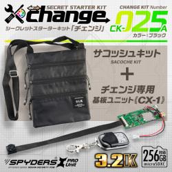 スパイダーズX change 小型カメラ サコッシュ ブラック シークレットキット 防犯カメラ 3.2K スパイカメラ CK-025A