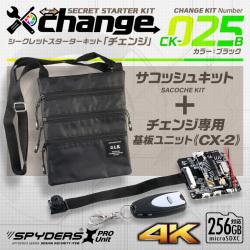 スパイダーズX change 4K 小型カメラ 自作キット サコッシュ 防犯カメラ スパイカメラ CK-025B