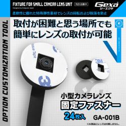 ジーエクサ Gexa フレキシブルレンズ 固定ファスナー 小型カメラ 業務用カメラツール GA-001B