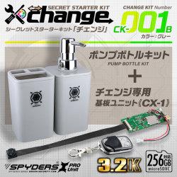 【changeキット購入CP対象商品 今だけ64GBのSDカード付き】スパイダーズX change 小型カメラ 自作セット ポンプボトル グレー 防犯カメラ 3.2K スパイカメラ CK-001B