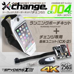 スパイダーズX change 小型カメラ ランニングポーチ CK-004C