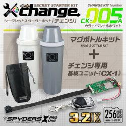 【changeキット購入CP対象商品 今だけ64GBのSDカード付き】スパイダーズX change 小型カメラ 自作セット マグボトル グレー&ホワイト 防犯カメラ 3.2K スパイカメラ CK-005A