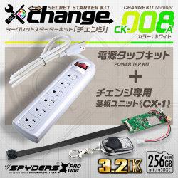 【changeキット購入CP対象商品 今だけ64GBのSDカード付き】スパイダーズX change 小型カメラ 自作セット 電源タップ ホワイト 防犯カメラ 3.2K スパイカメラ CK-008A