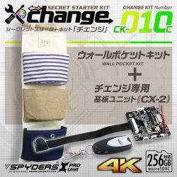 スパイダーズX change 小型カメラ ウォールポケット CK-010C
