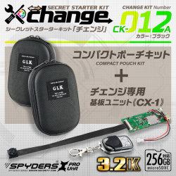 【changeキット購入CP対象商品 今だけ64GBのSDカード付き】スパイダーズX change 小型カメラ 自作セット コンパクトポーチ ブラック 防犯カメラ 3.2K スパイカメラ CK-012A