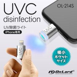 オンロード(OnLord) UV除菌ライト シルバー iPhone用 スマホ接続 紫外線 携帯 瞬間除菌 感染対策 OL-214S