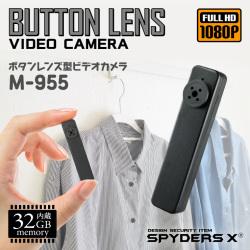 スパイダーズX 小型カメラ ボタン型カメラ 防犯カメラ 1080P ハンズフリー 32GB内蔵 スパイカメラ M-955
