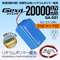 ジイエクサ Gexa リチウムポリマー電池 3.7V 20000mAh コネクタ付 ICチップ 保護回路内蔵 PSE認証済 GA-021