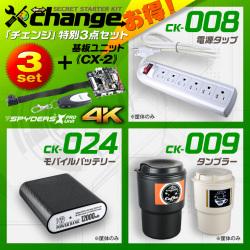 スパイダーズX change 4K 小型カメラ 防犯カメラ スパイカメラ 自作 チェンジ筐体3点+基板ユニット1点セット CS-002A