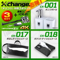 スパイダーズX change 4K 小型カメラ カモフラージュカメラ スパイカメラ 自作 チェンジ筐体3点+基板ユニット1点セット CS-003A