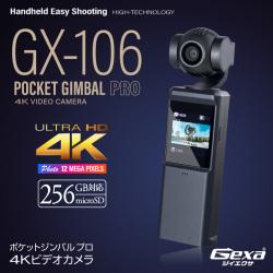 Gexa(ジイエクサ) ポケットジンバルプロ 改良型 4K ビデオカメラ 3軸ジンバル スマホ操作 256GB対応 GX-106